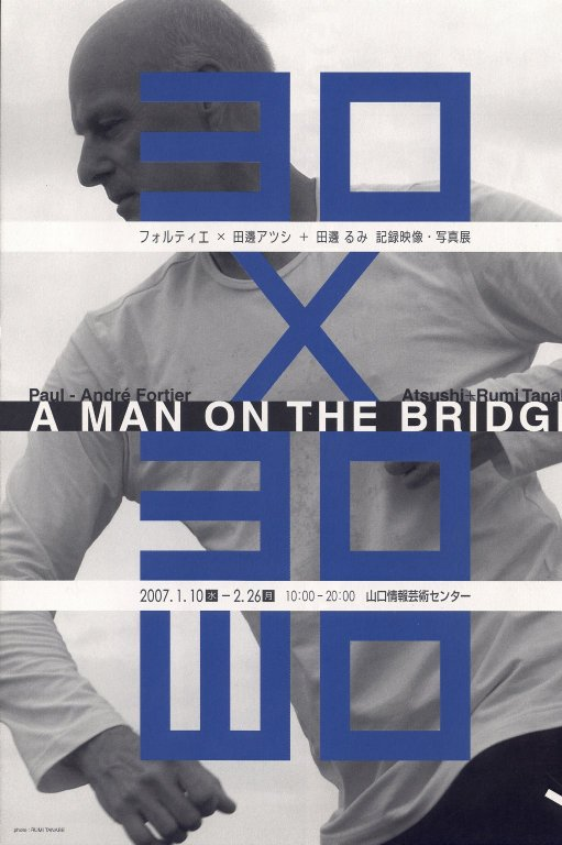 [ A collection of handbills or mini Japanese posters including Man on the Bridge and Crash ]